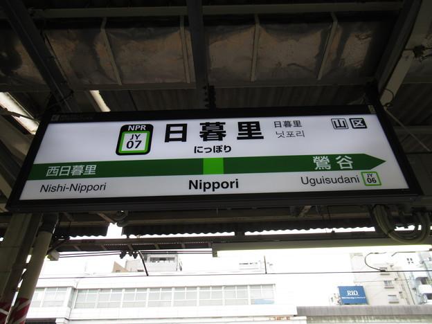 #JY07 日暮里駅 駅名標【山手線 外回り】