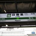 Photos: #JY07 日暮里駅 駅名標【山手線 外回り】