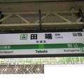 Photos: #JY09 田端駅 駅名標【山手線 内回り】