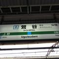 #JK31 鶯谷駅 駅名標【京浜東北線 南行】