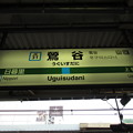#JK31 鶯谷駅 駅名標【京浜東北線 北行】