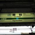 Photos: #JK31 鶯谷駅 駅名標【京浜東北線 北行】