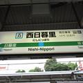 #JK33 西日暮里駅 駅名標【京浜東北線 南行】