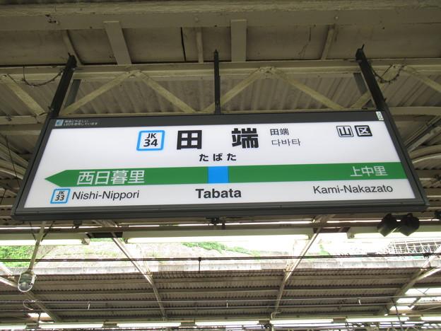 #JK34 田端駅 駅名標【京浜東北線 南行】