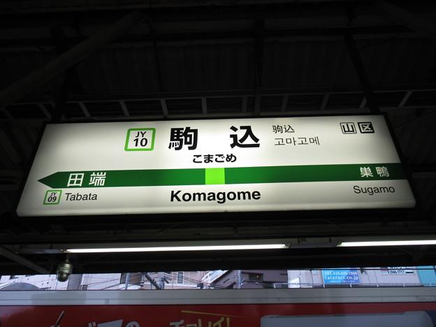 #JY10 駒込駅 駅名標【外回り】