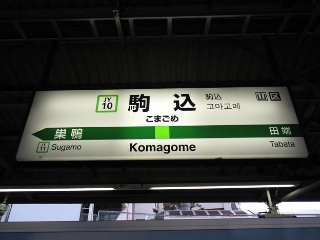 #JY10 駒込駅 駅名標【内回り】