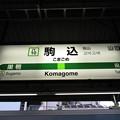 Photos: #JY10 駒込駅 駅名標【内回り】