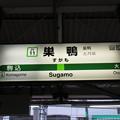 Photos: #JY11 巣鴨駅 駅名標【外回り】