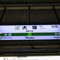 #JY12 大塚駅 駅名標【内回り】
