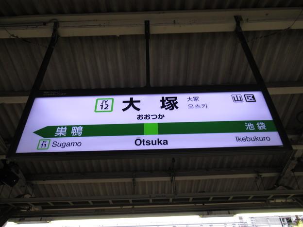 #JY12 大塚駅 駅名標【外回り】