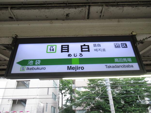 #JY14 目白駅 駅名標【外回り】
