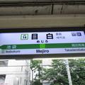 Photos: #JY14 目白駅 駅名標【外回り】