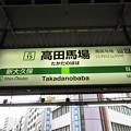 #JY15 高田馬場駅 駅名標【内回り 1】