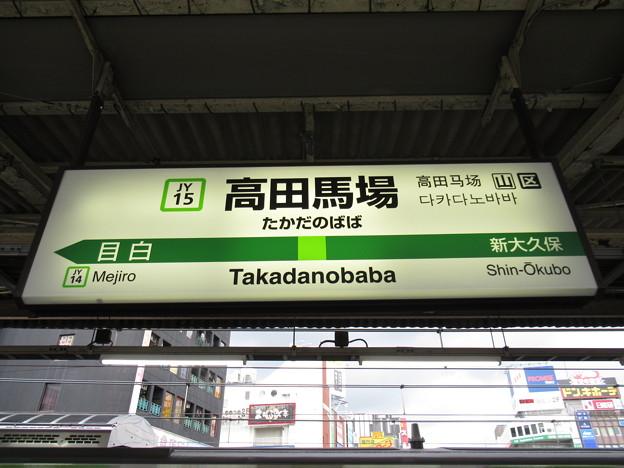 Photos: #JY15 高田馬場駅 駅名標【外回り 1】