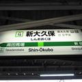 #JY16 新大久保駅 駅名標【外回り】