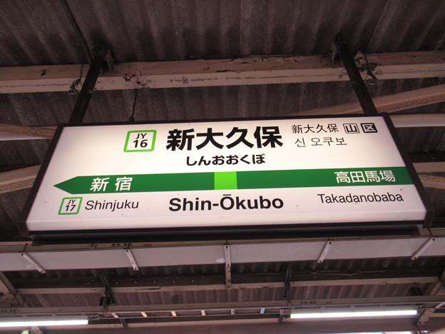 #JY16 新大久保駅 駅名標【内回り】