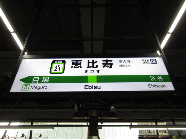 Photos: #JY21 恵比寿駅 駅名標【山手線 内回り】