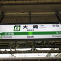 Photos: #JY24 大崎駅 駅名標【山手線 外回り】