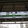 #JY24 大崎駅 駅名標【山手線 外回り】