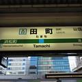 #JK22 田町駅 駅名標【京浜東北線 北行】