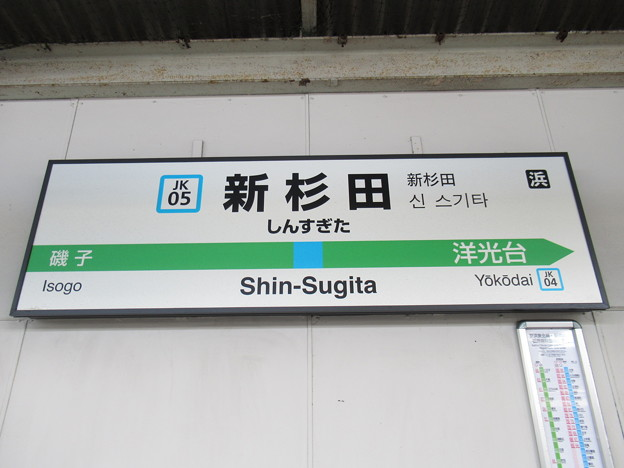 #JK05 新杉田駅 駅名標【下り】