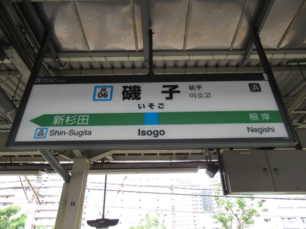#JK06 磯子駅 駅名標【下り】