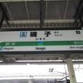 Photos: #JK06 磯子駅 駅名標【上り】