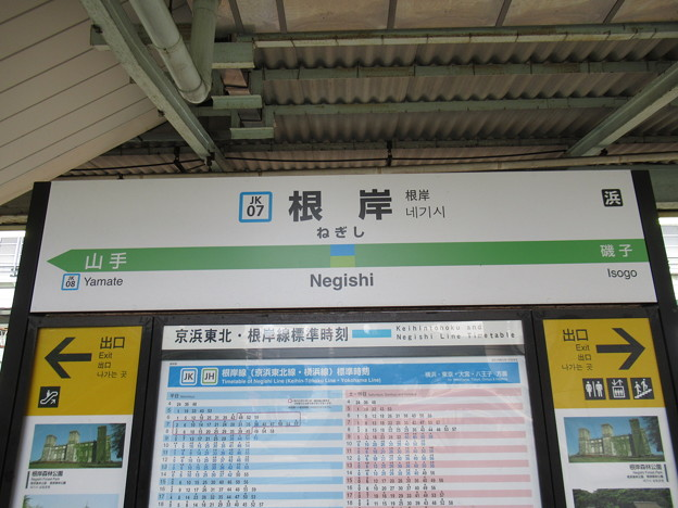 #JK07 根岸駅 駅名標【上り】