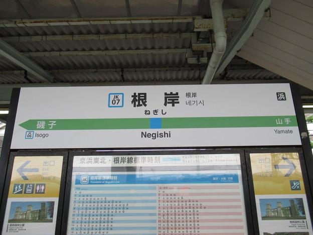 #JK07 根岸駅 駅名標【下り】