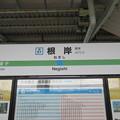 Photos: #JK07 根岸駅 駅名標【下り】