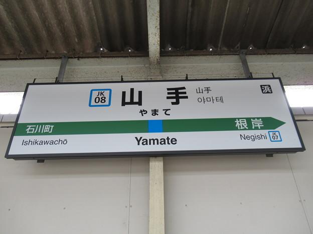 #JK08 山手駅 駅名標【下り】