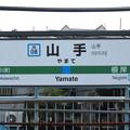 Photos: #JK08 山手駅 駅名標【下り】