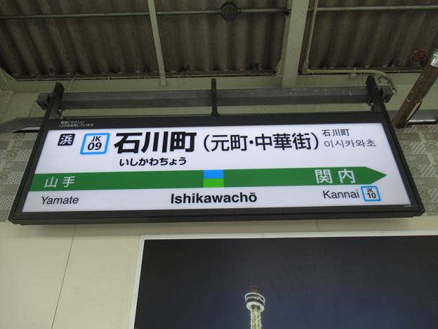 #JK09 石川町(元町・中華街)駅 駅名標【上り】