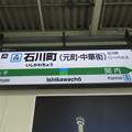 Photos: #JK09 石川町(元町・中華街)駅 駅名標【上り】