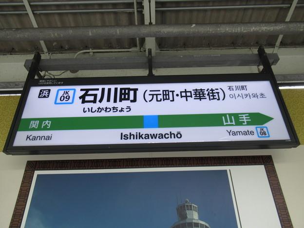 #JK09 石川町(元町・中華街)駅 駅名標【下り】