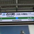 Photos: #JK09 石川町(元町・中華街)駅 駅名標【下り】
