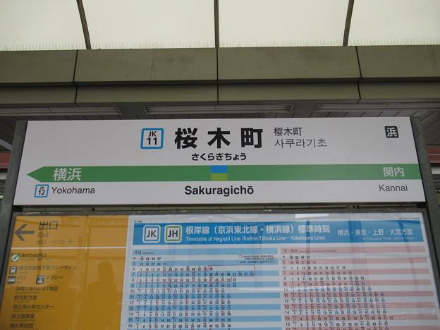 #JK11 桜木町駅 駅名標【上り】