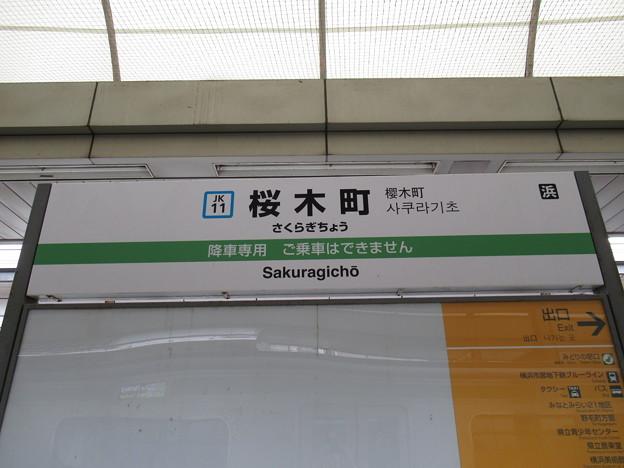 #JK11 桜木町駅 駅名標【降車専用】