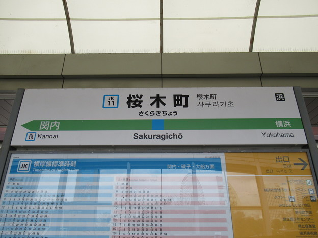 #JK11 桜木町駅 駅名標【下り】