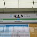 Photos: #JK11 桜木町駅 駅名標【下り】