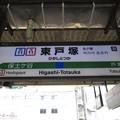 #JO11 東戸塚駅 駅名標【上り】