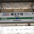 Photos: #JO12 保土ケ谷駅 駅名標【下り】
