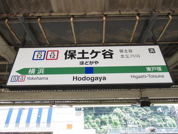 Photos: #JO12 保土ケ谷駅 駅名標【上り】