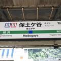 #JO12 保土ケ谷駅 駅名標【上り】