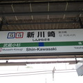 Photos: #JO14 新川崎駅 駅名標【上り】