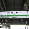 Photos: #JH15 菊名駅 駅名標【下り】
