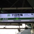 Photos: #JH20 十日市場駅 駅名標【下り】