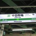 Photos: #JH20 十日市場駅 駅名標【上り】