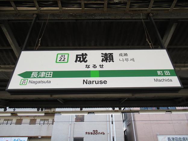 #JH22 成瀬駅 駅名標【上り】