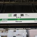 Photos: #JH22 成瀬駅 駅名標【上り】